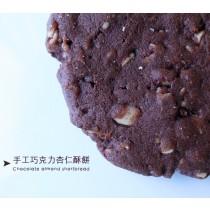 巧克力杏仁酥餅