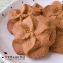 摩卡咖啡酥餅